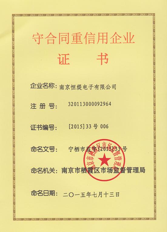 守合同重信用企業證書20150713