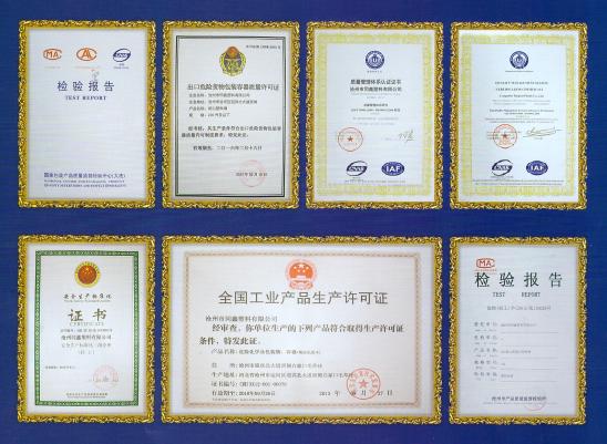资质荣誉-6