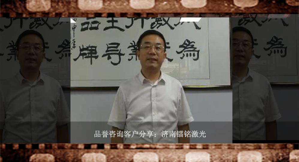 济南镭铭激光