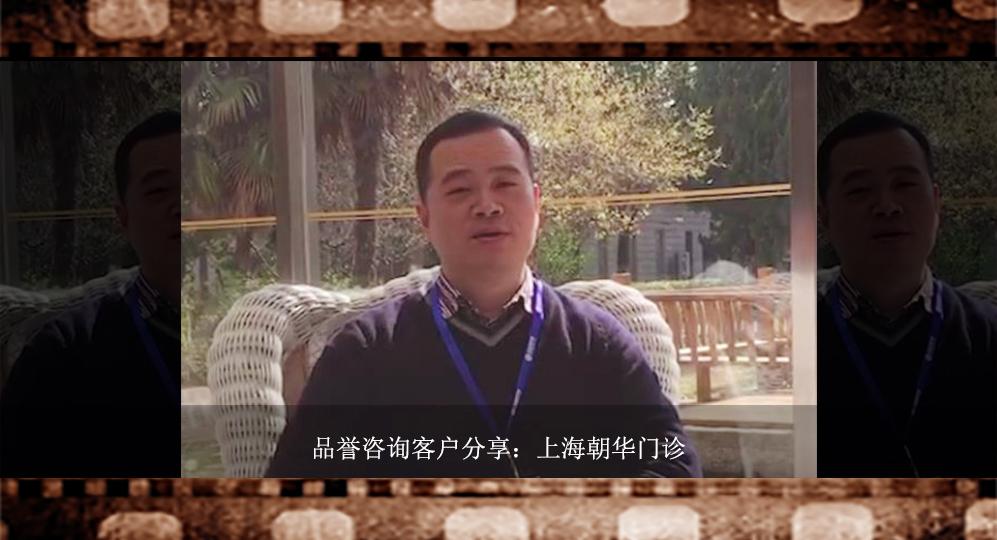 上海朝華門診
