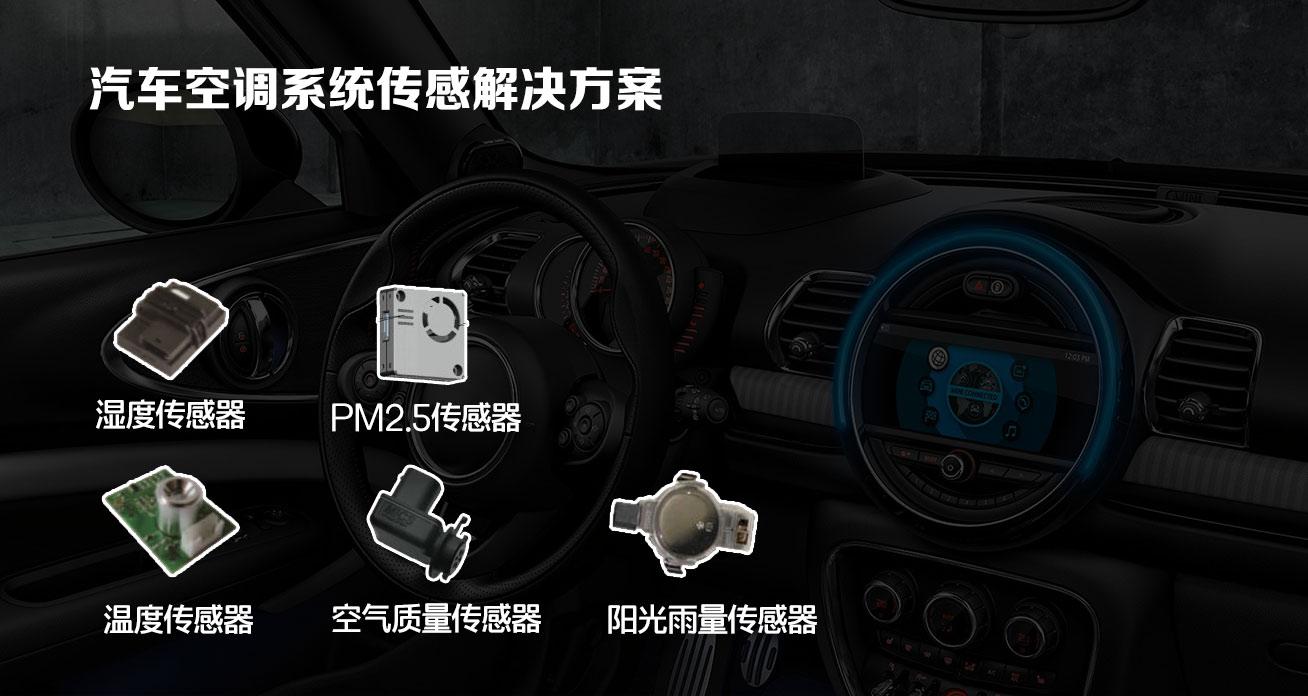 汽車空調系統傳感解決方案2