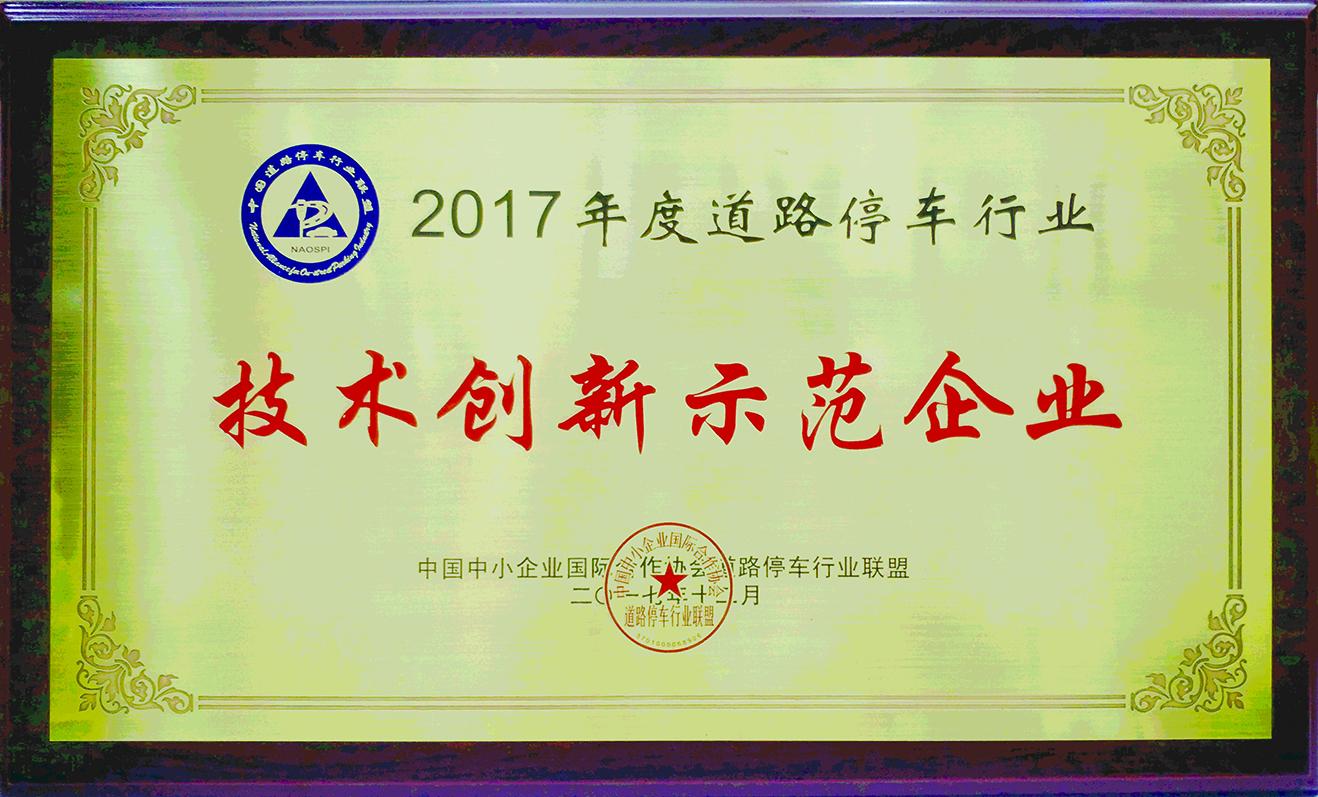 2017年度道路停车行业技术创新示范单位