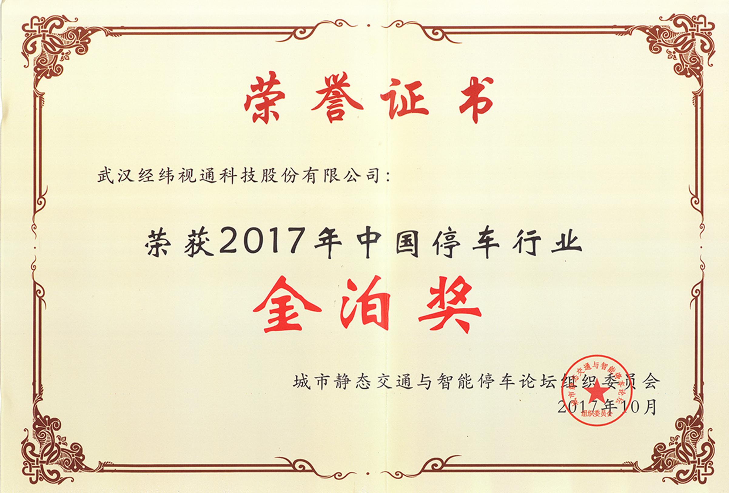 2017年中国停车行业金泊奖