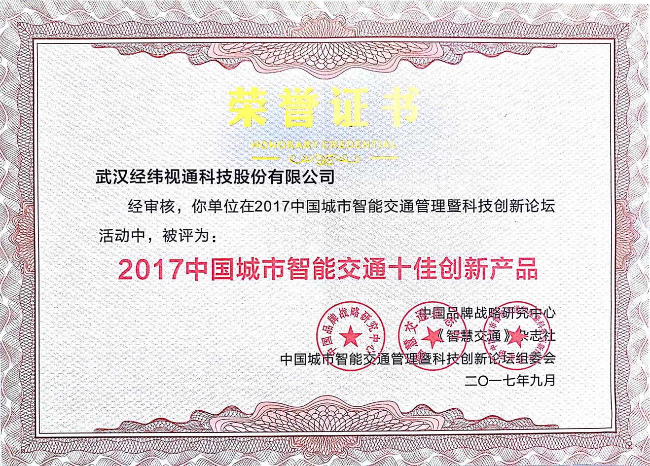 2017中國城市智能交通十佳創新產品榮譽證書