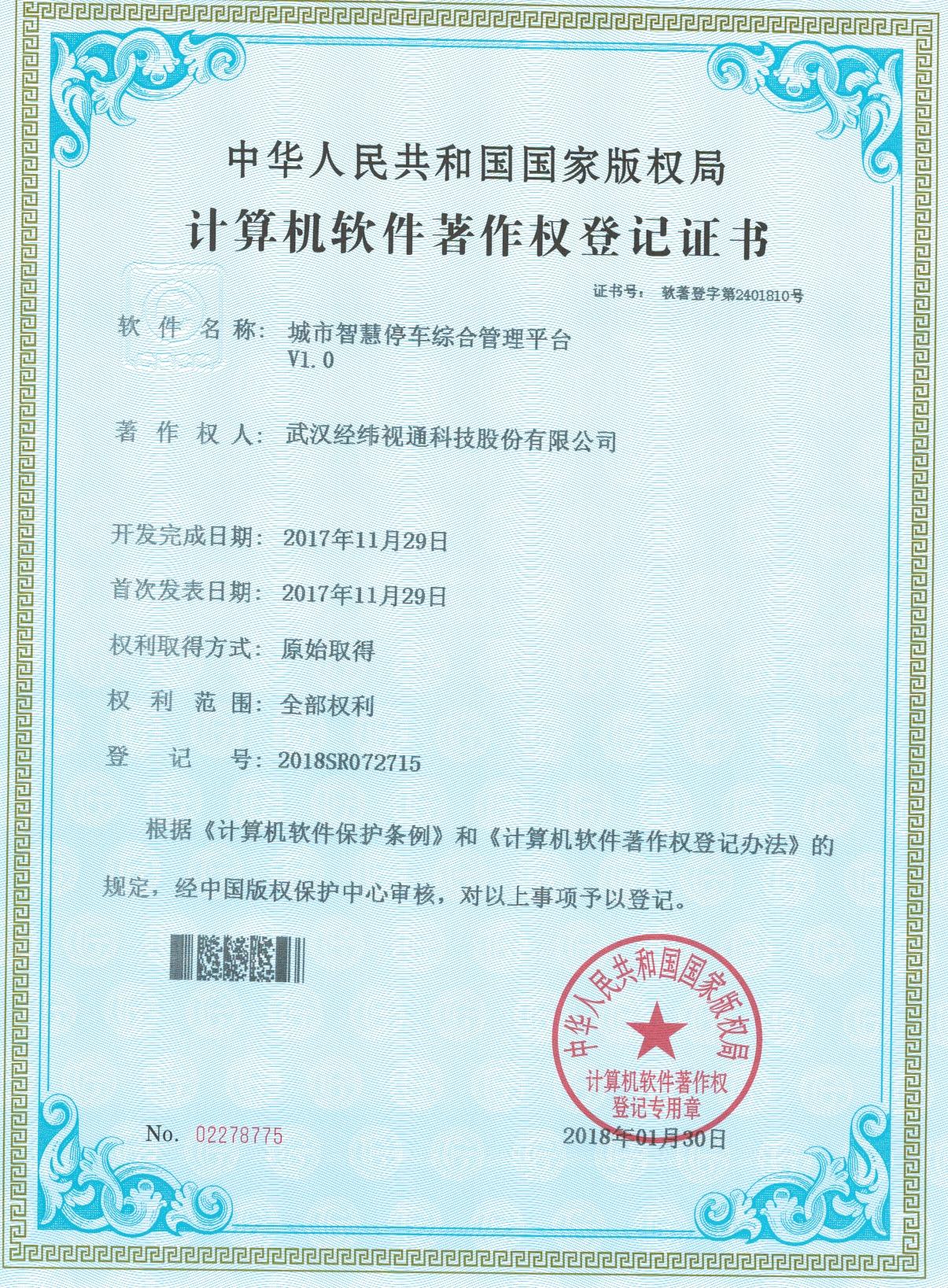 软件著作权登记证书——城市智慧停车综合管理平台v1.0
