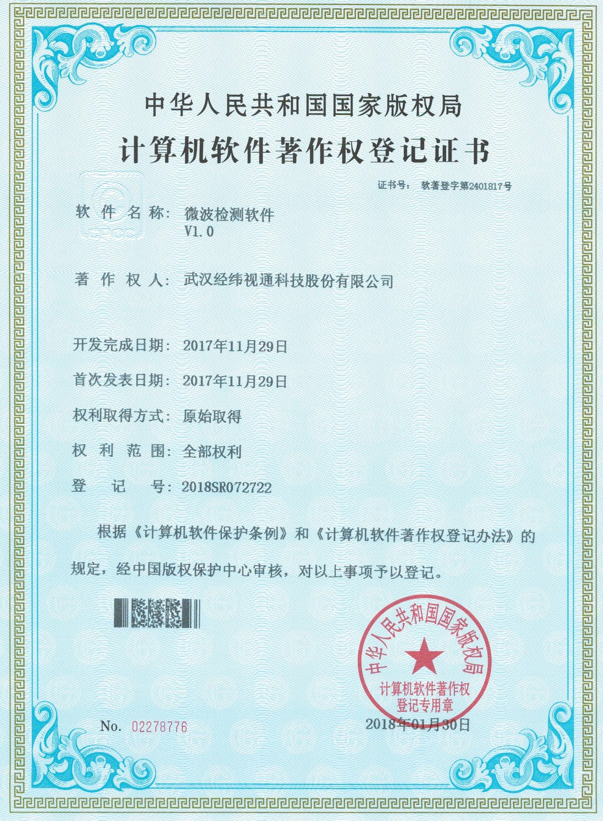 软件著作权登记证书——微波检测软件v1.0