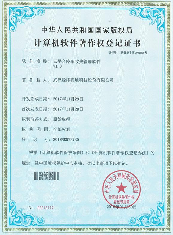 軟件著作權登記證書——云平臺停車收費管理軟件v1.0