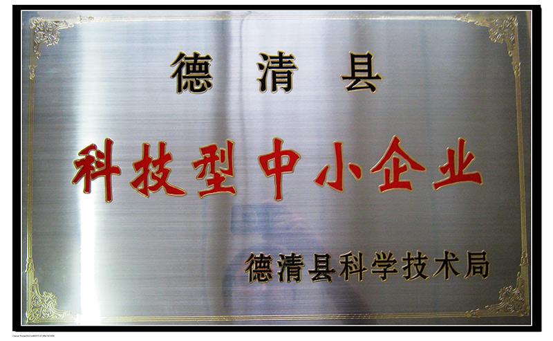 德清縣科技型中小企業證書