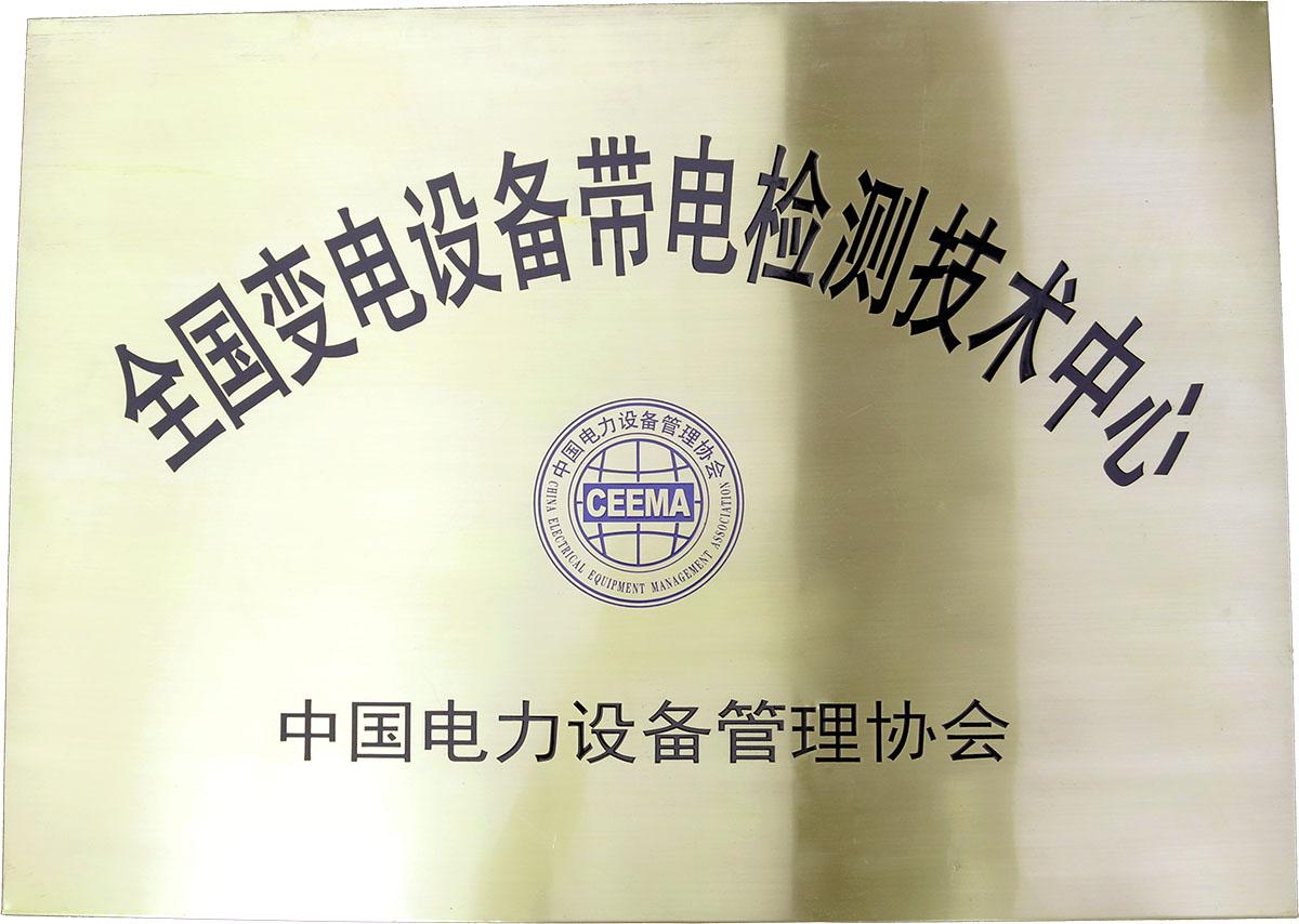 全國變電設備帶電檢測技術中心