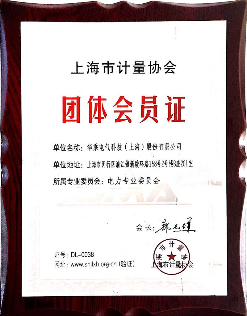 上海計量協會會員