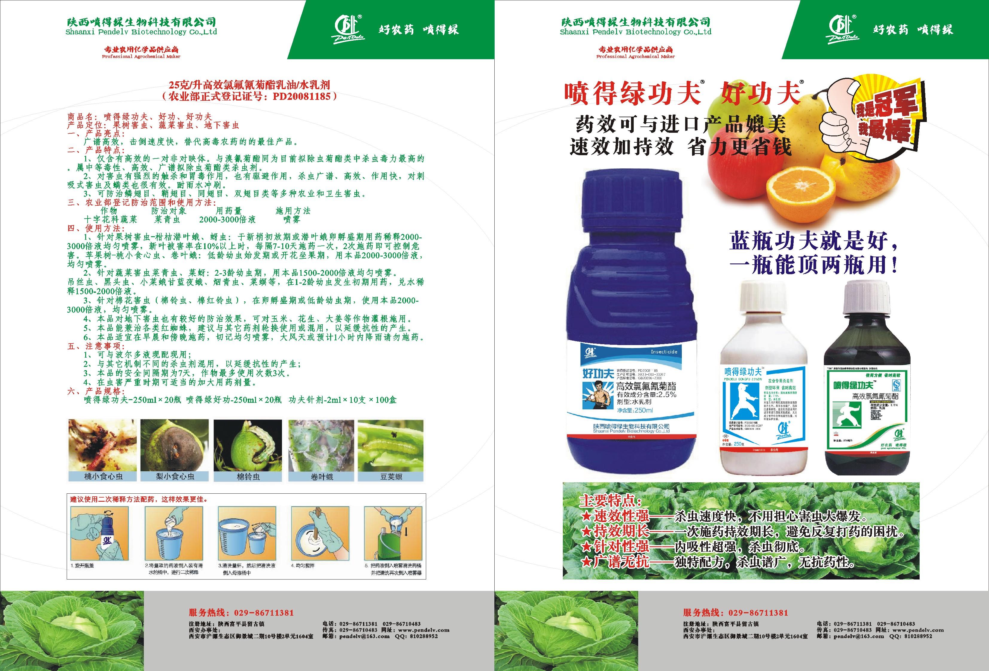 杀虫剂——2.5-高效氯氟氰菊酯乳油