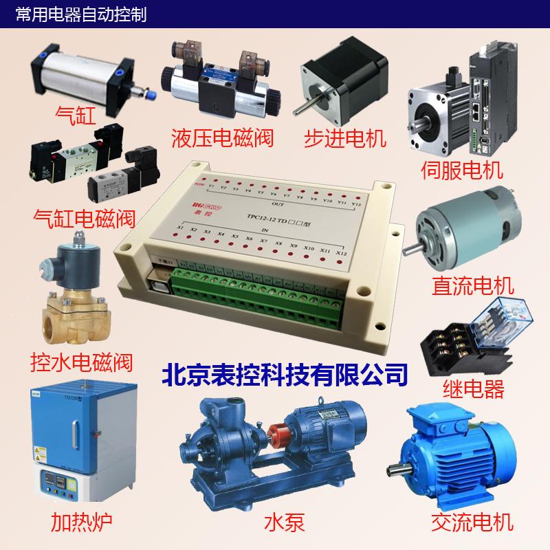 12-12常用电器自动亚博yaboapp