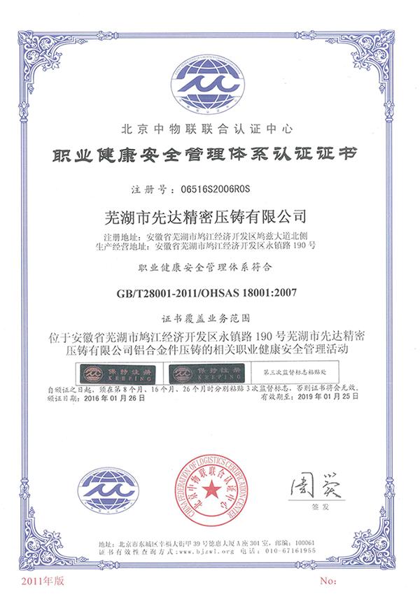 職業健康安全體系認證書