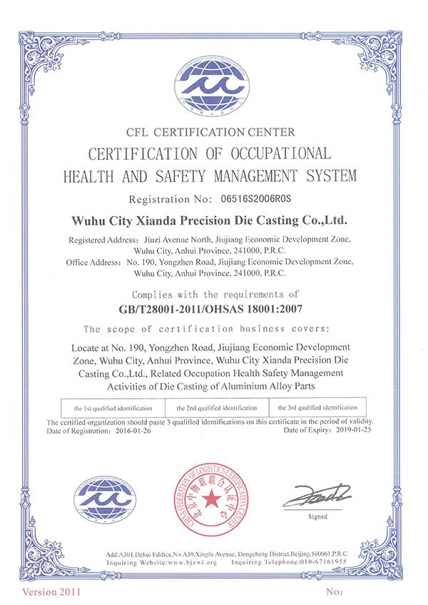 职业健康安全体系认证书-英文版