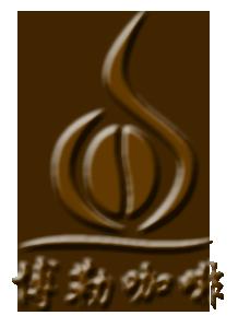 博勒咖啡800-800-2