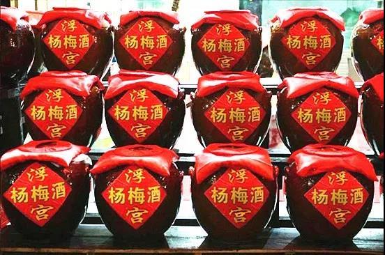 浮宫杨梅酒