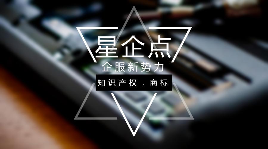 四川商標注冊代理公司哪家好,專業!