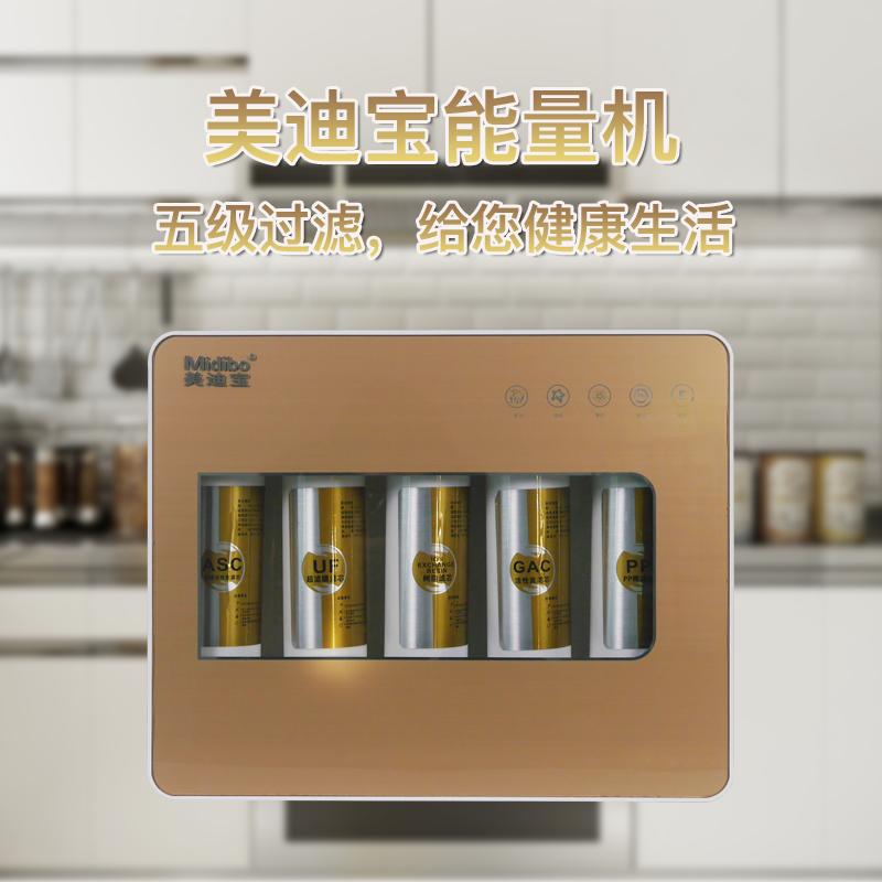 金色能量機凈水器_01