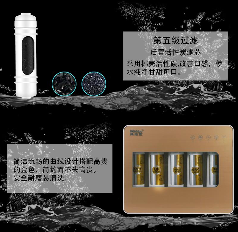 金色能量機凈水器_09