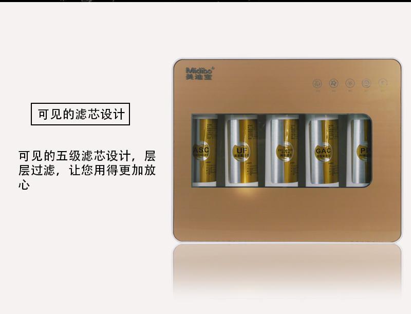 金色能量機凈水器_10