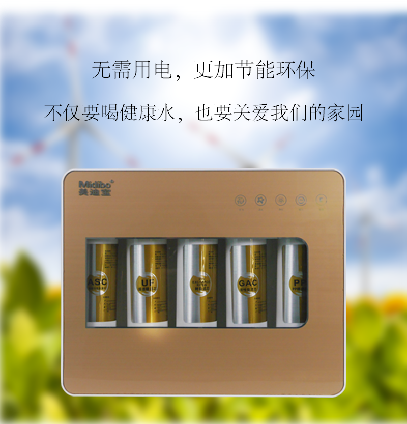 金色能量機凈水器_12