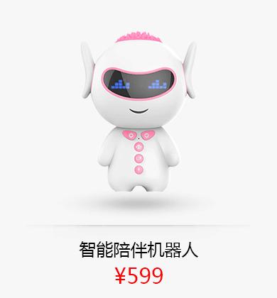 機器人-粉色