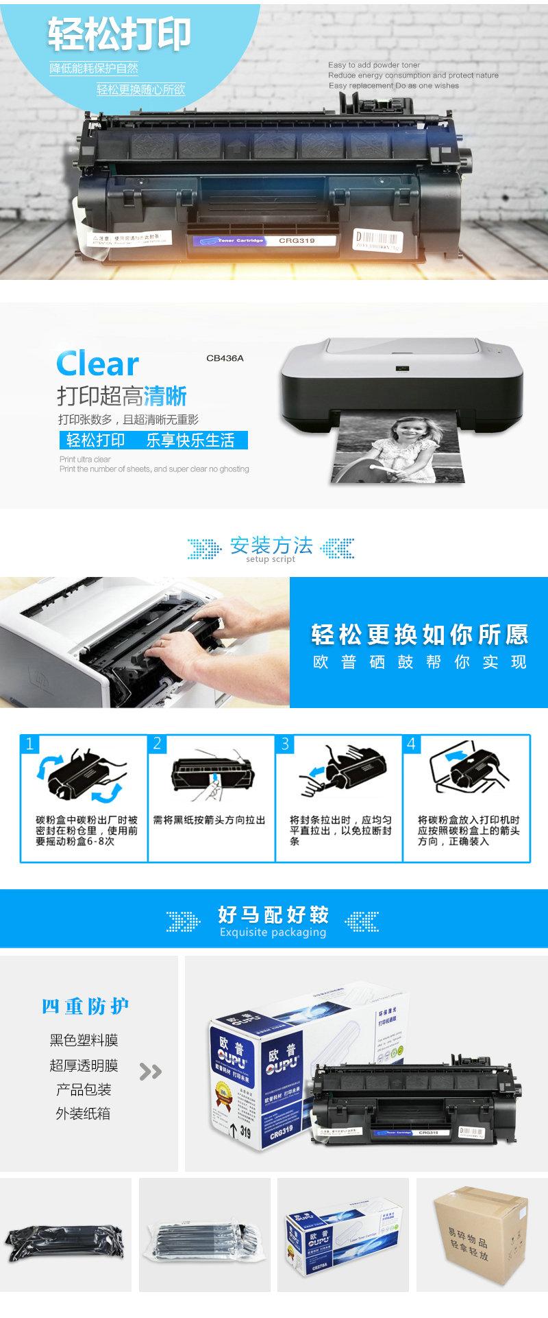 欧普CRG319打印机硒鼓普通02