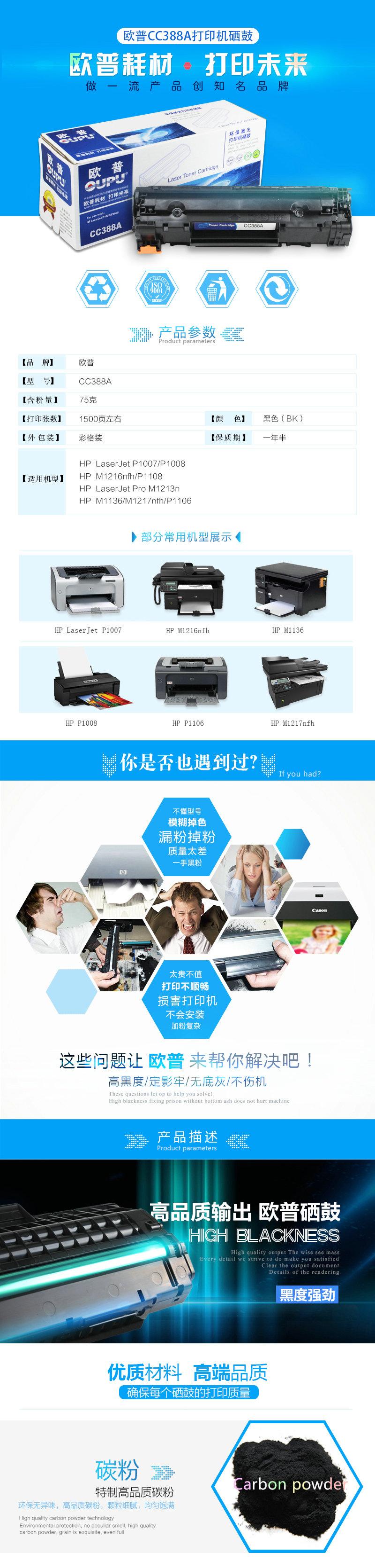 欧普CC388A打印机万博体育手机官网登录-普通