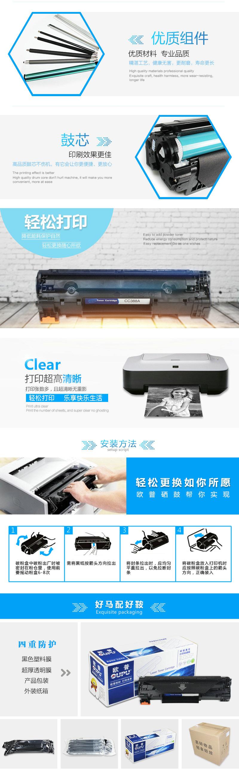 欧普CC388A打印机万博体育手机官网登录-普通2