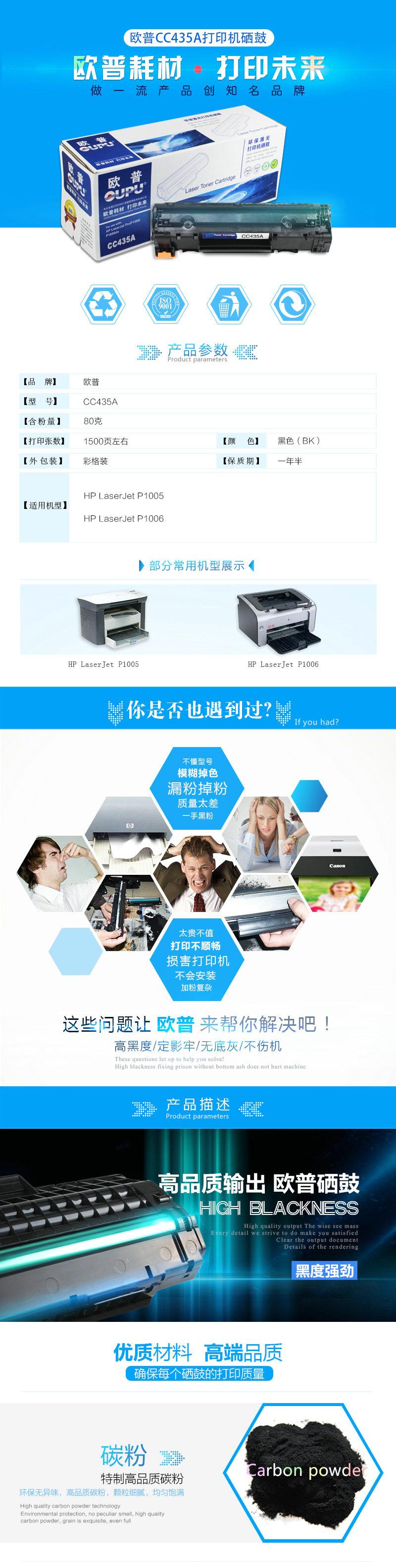 欧普CC435A打印机硒鼓普通