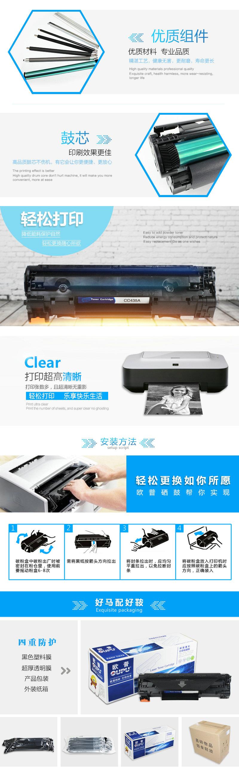 欧普CC435A打印机硒鼓普通2