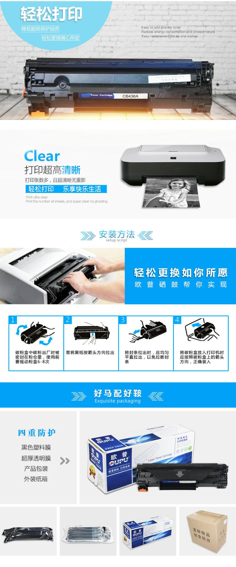 歐普CB436A打印機硒鼓2