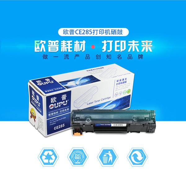 歐普CE285打印機硒鼓普通1
