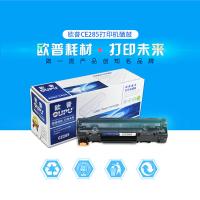 欧普CE285打印机硒鼓普通1