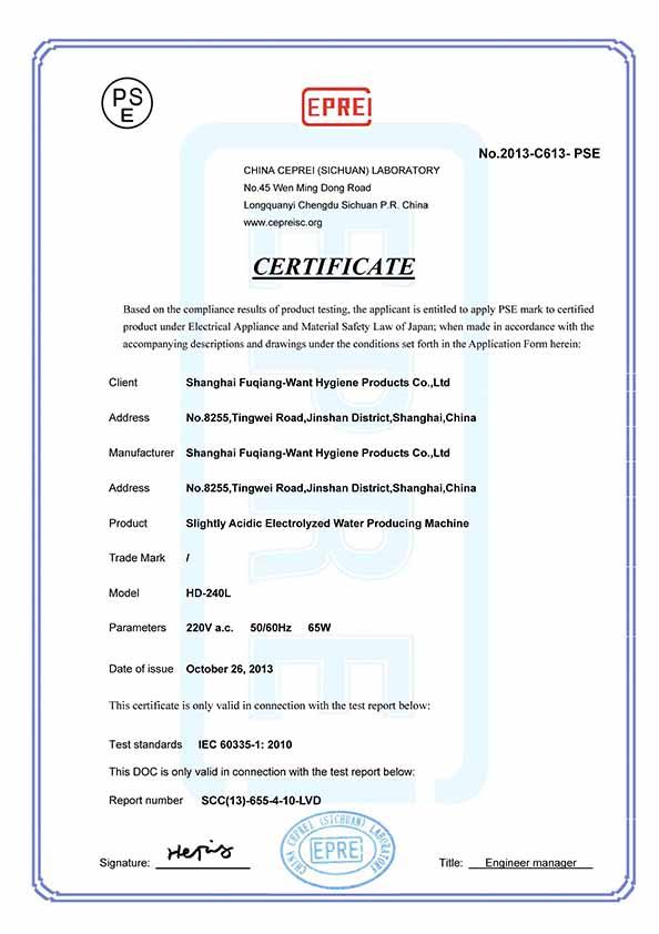 PSE电器安规证书