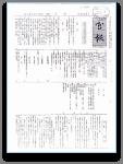 日本厚生劳动省认定为具杀菌能力之食品添加剂