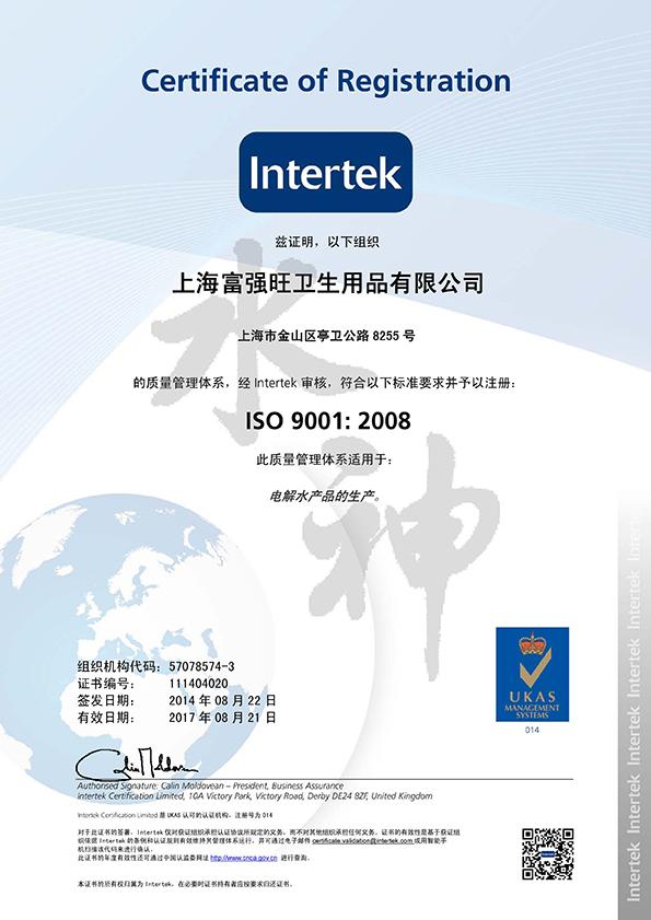 荣获ISO9001.2008认证