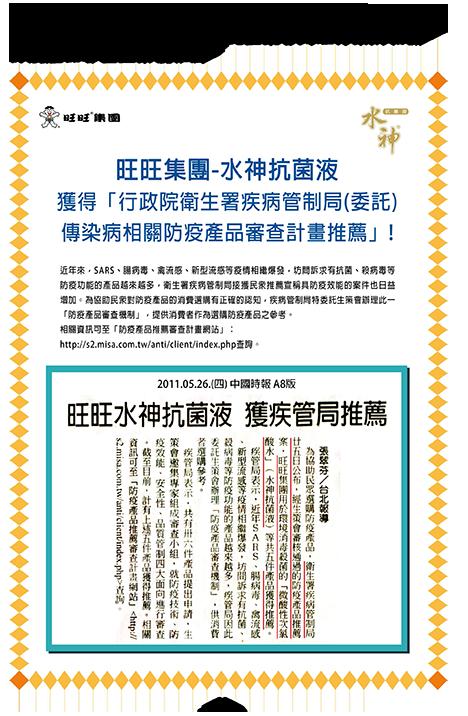 上海市消毒产品生产卫生许可证