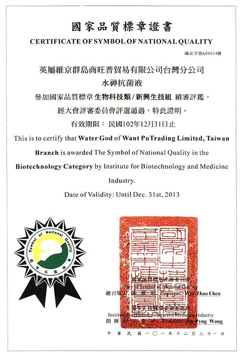 台湾地区品质标章