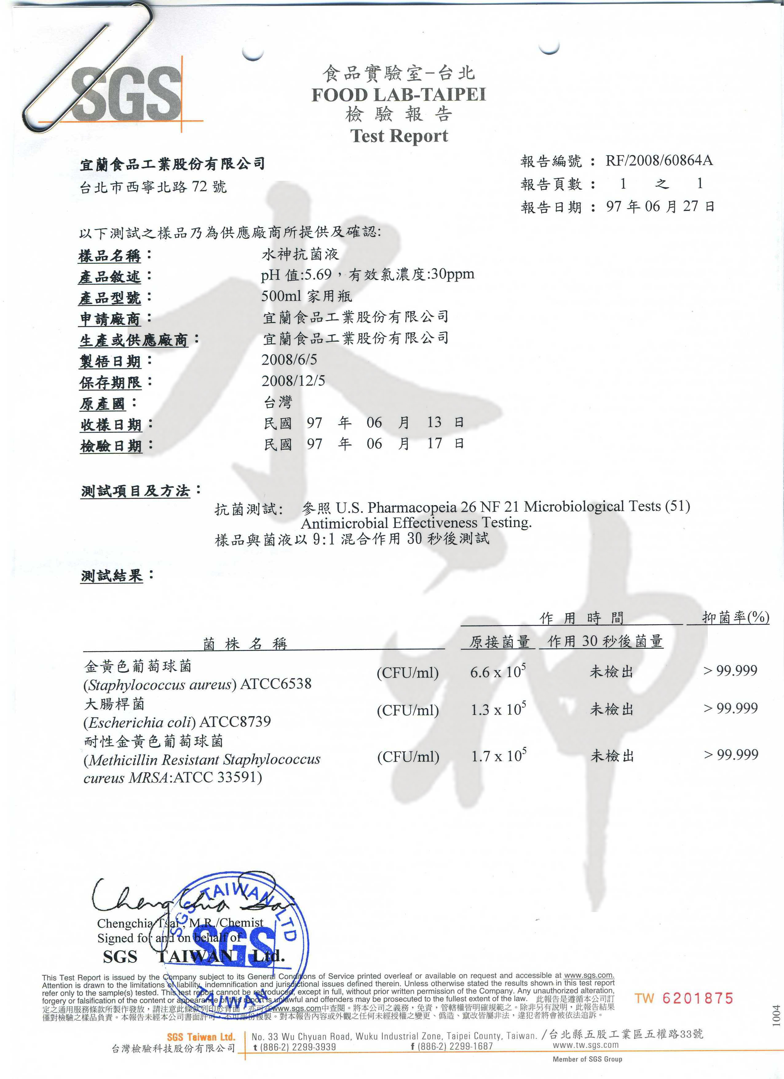 SGS常见菌抑菌率大于99.999-检验报告