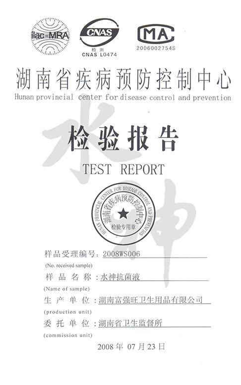 湖南省疾控中心检验报告