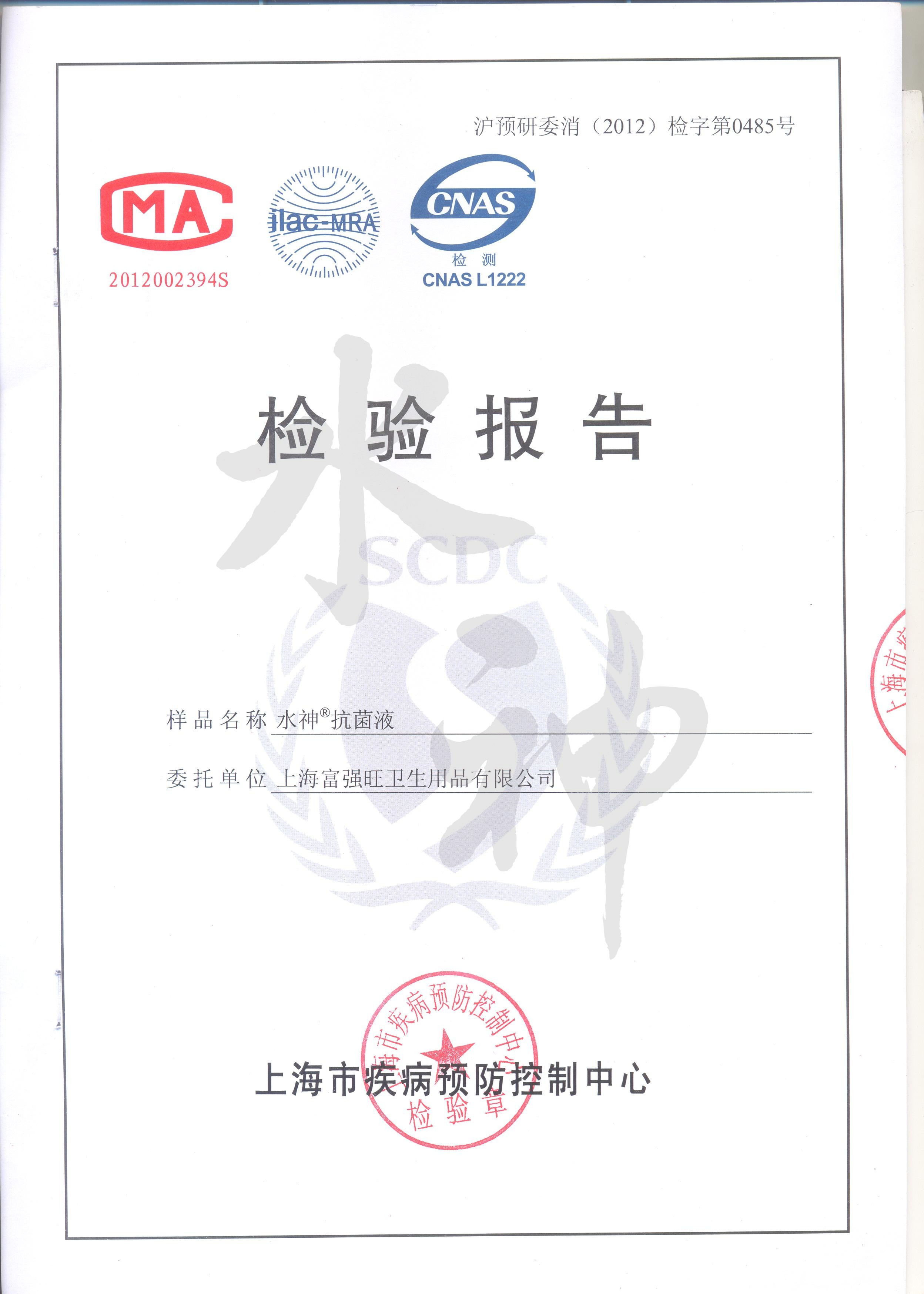 上海市疾控中心检测报告