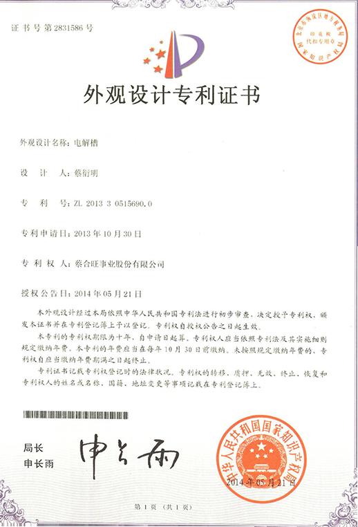 电解槽专利证书1
