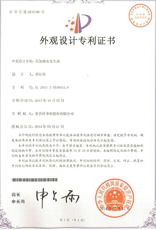 电解槽专利证书2