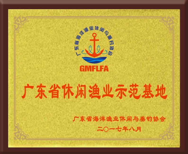 廣東省休閑漁業示范基地2
