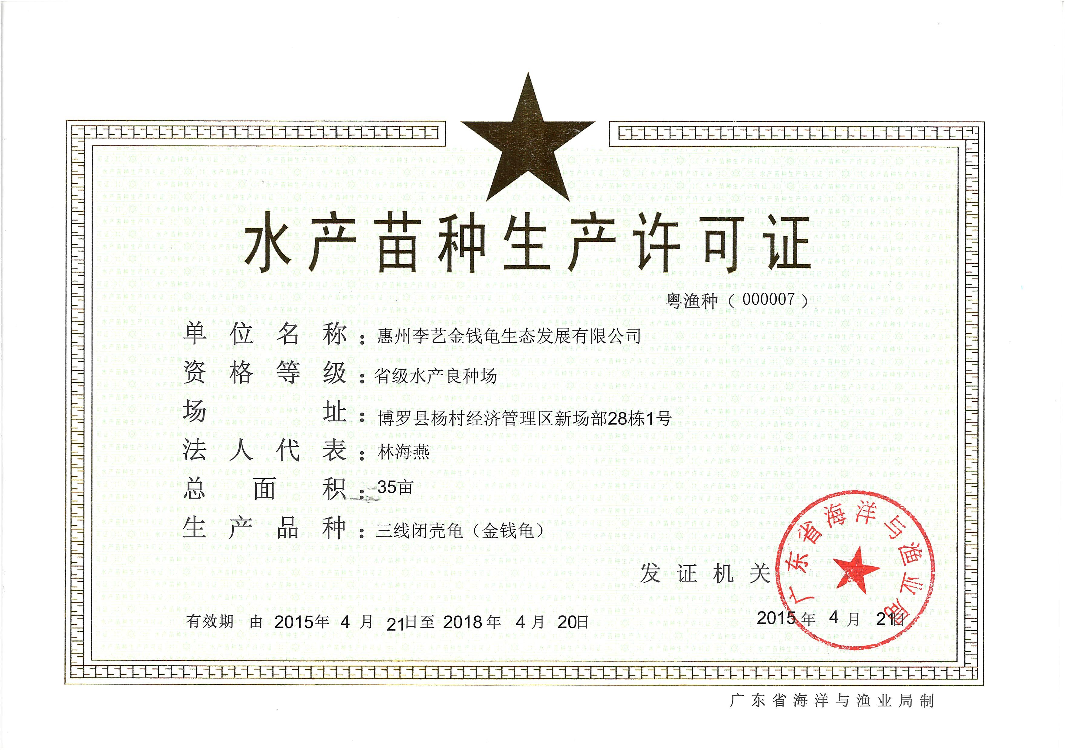 省水產苗種生產許可證-正本2015.1-2018.4