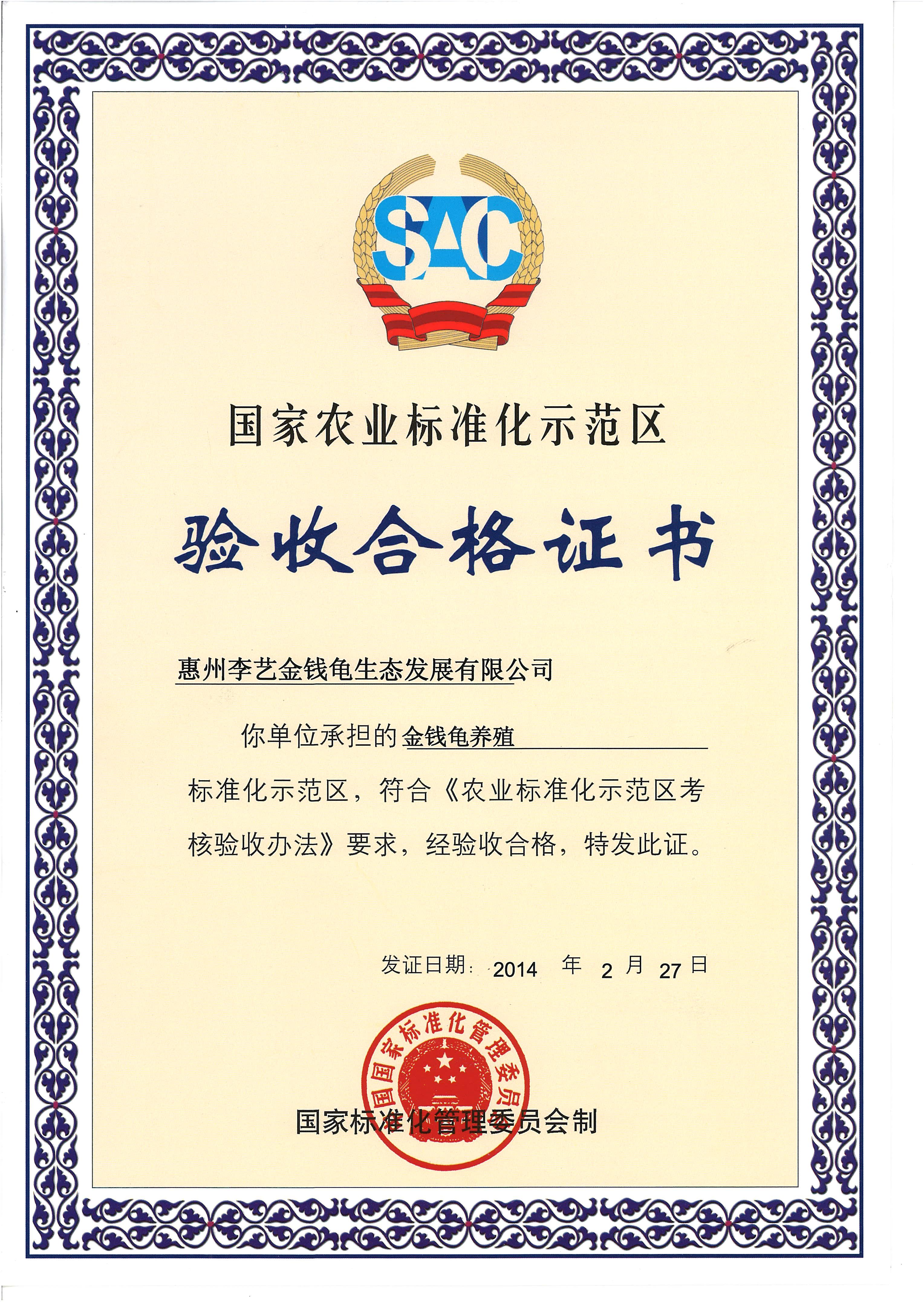 生態-國家農業標準化示范區驗收合格證書