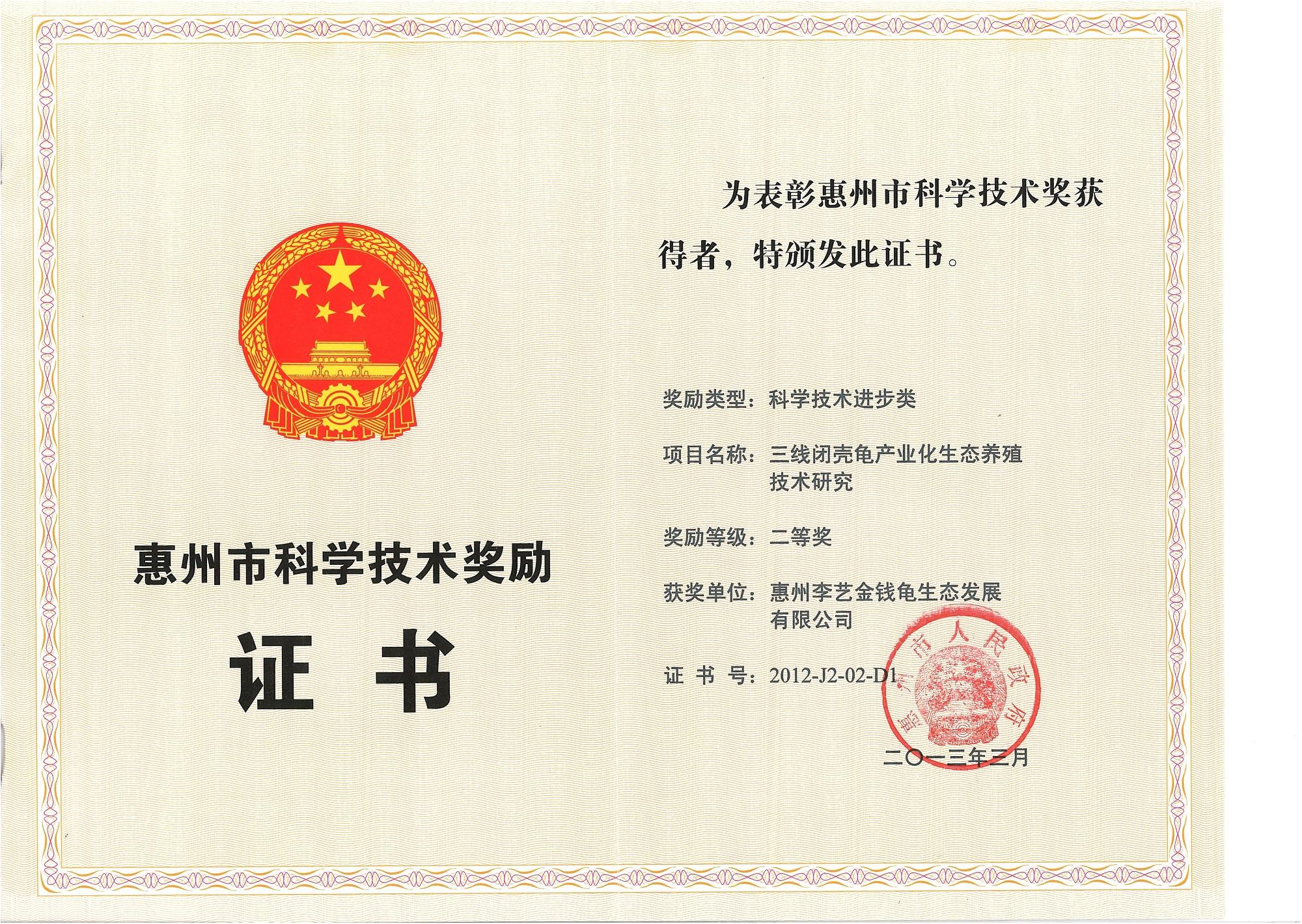 生態-惠州市科學技術獎勵證書-三線閉殼龜產業化生態養殖技術研究