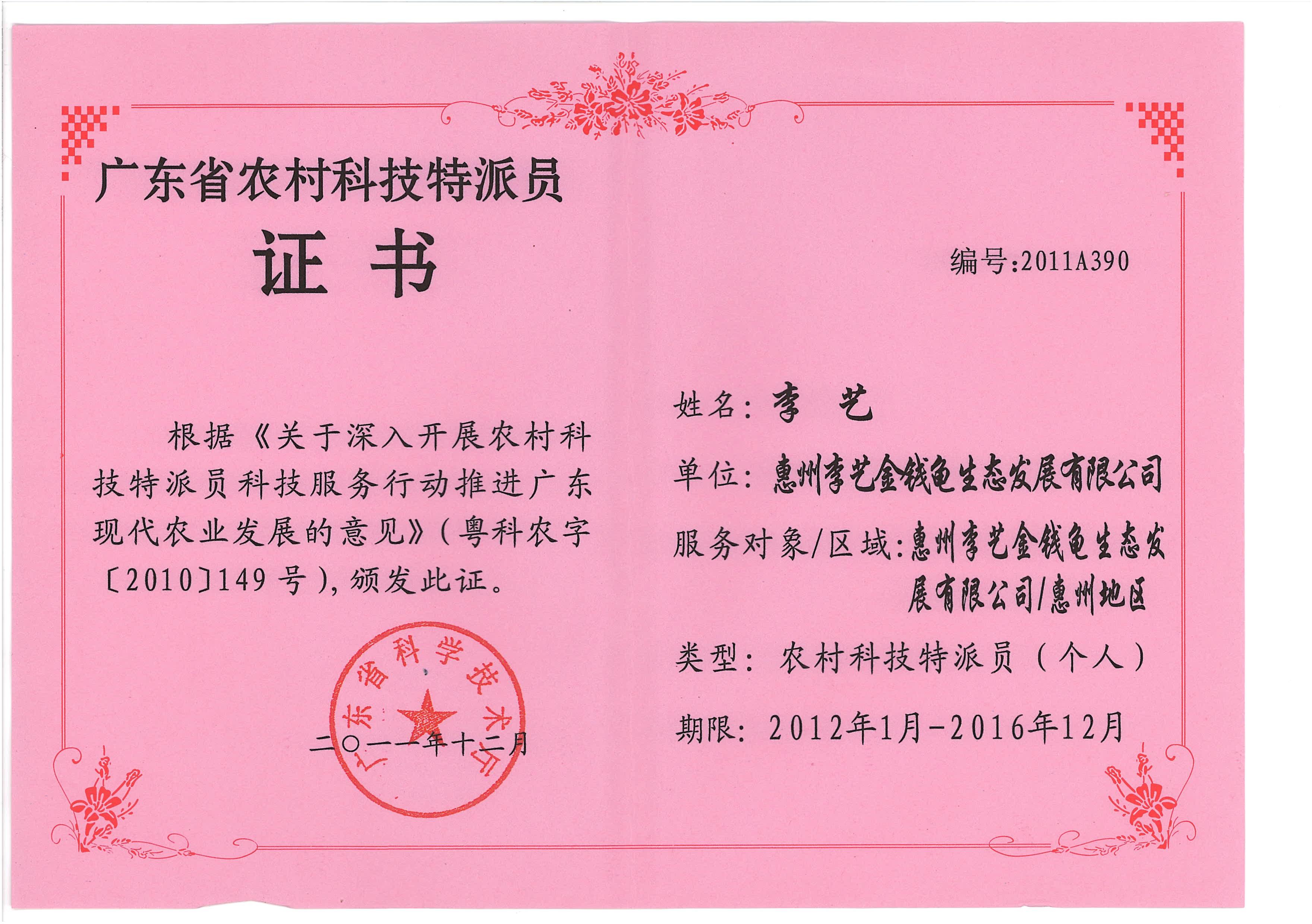 廣東省農村科技特派員證書李藝