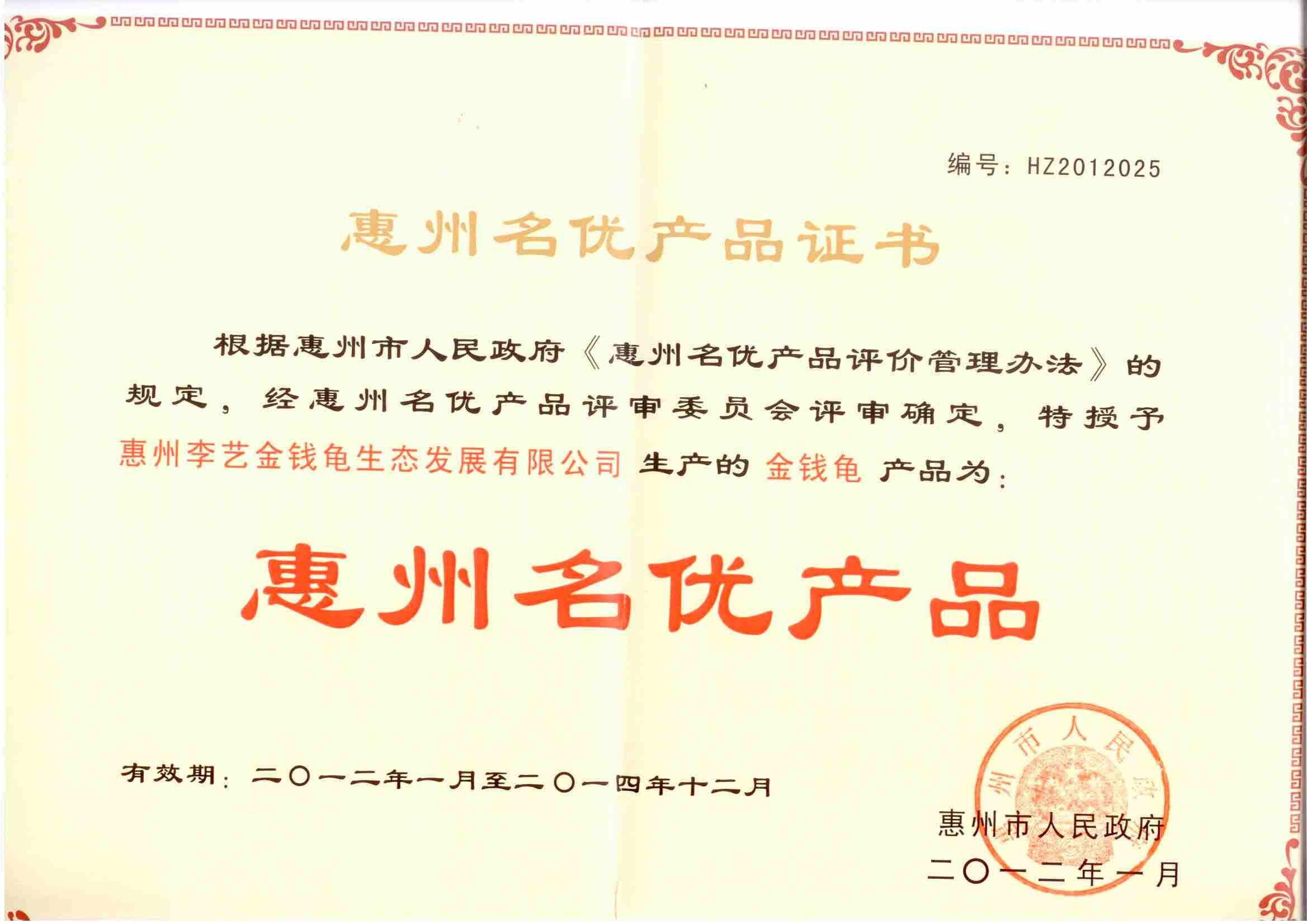 惠州名優產品--金錢龜